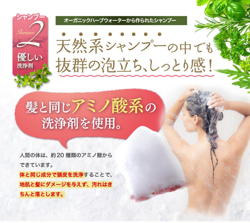 髪と同じアミノ酸系の洗浄剤を使用