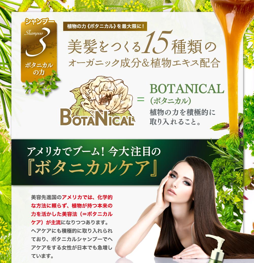 美髪をつくる15種類のオーガニック成分&植物エキス配合