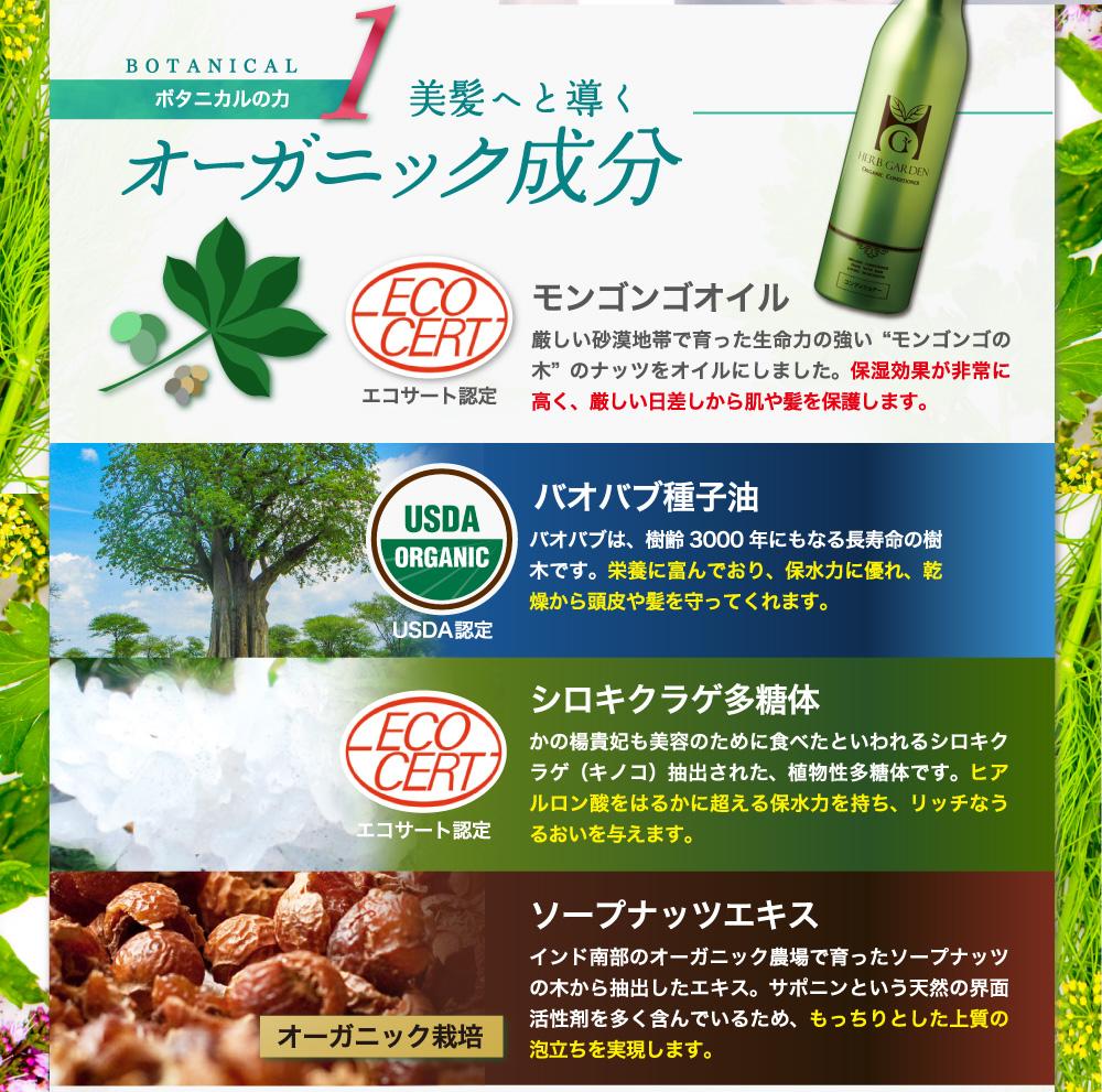 オーガニック成分の保水力により、乾燥から頭皮や髪を守りうるおいを与えます