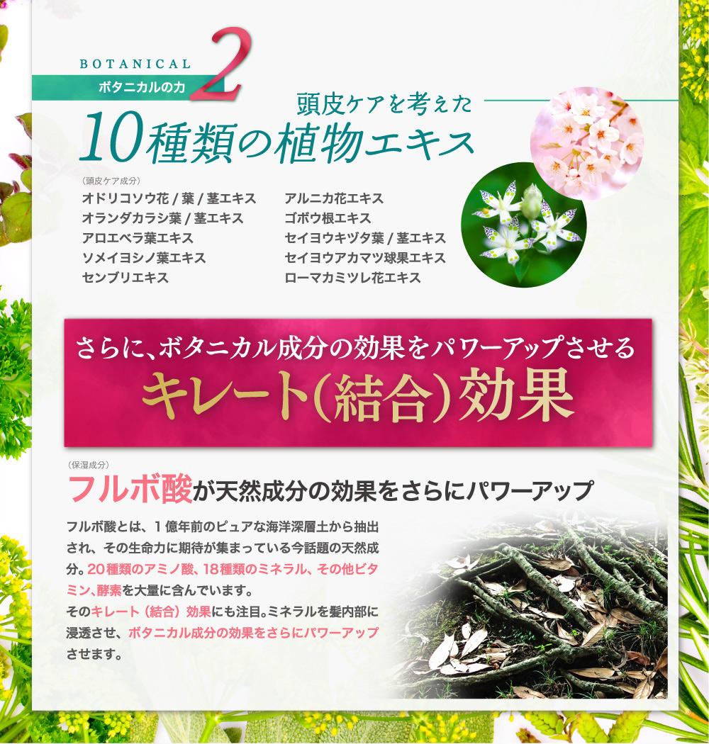 頭皮ケアを考えた10種類の植物エキスを配合