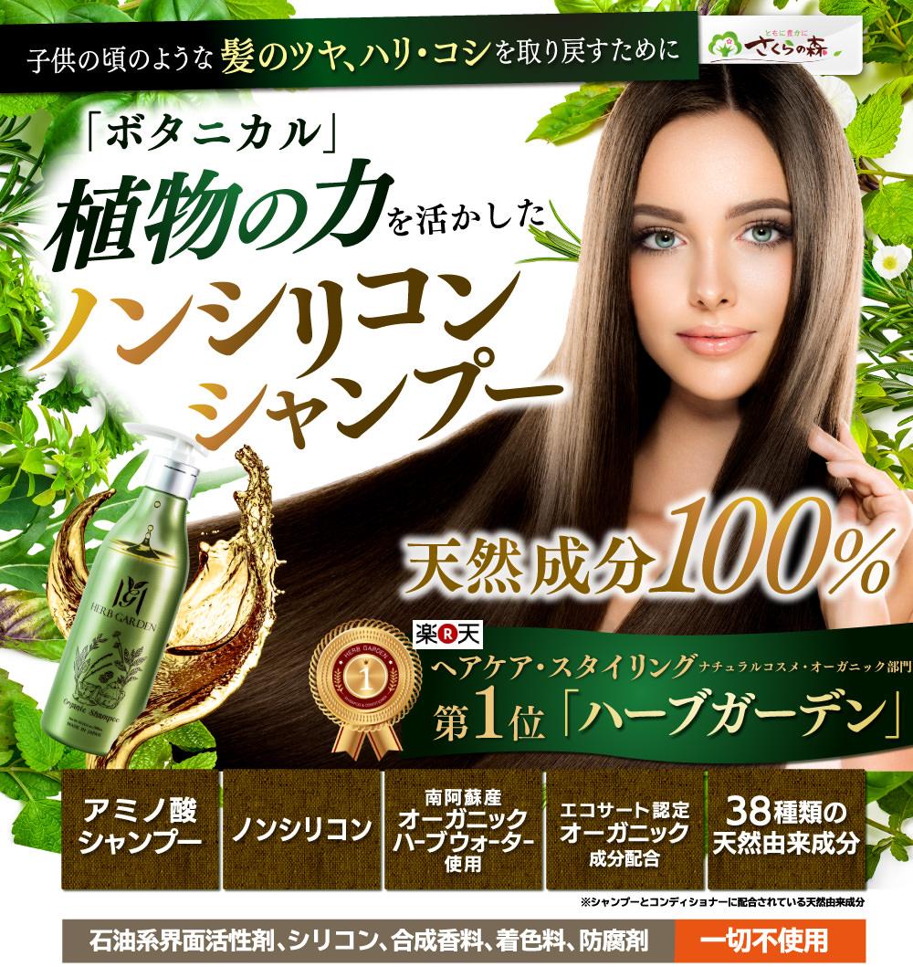 天然由来成分100%!頭皮と髪の健康を第一に考えたシャンプー「ハーブガーデン」